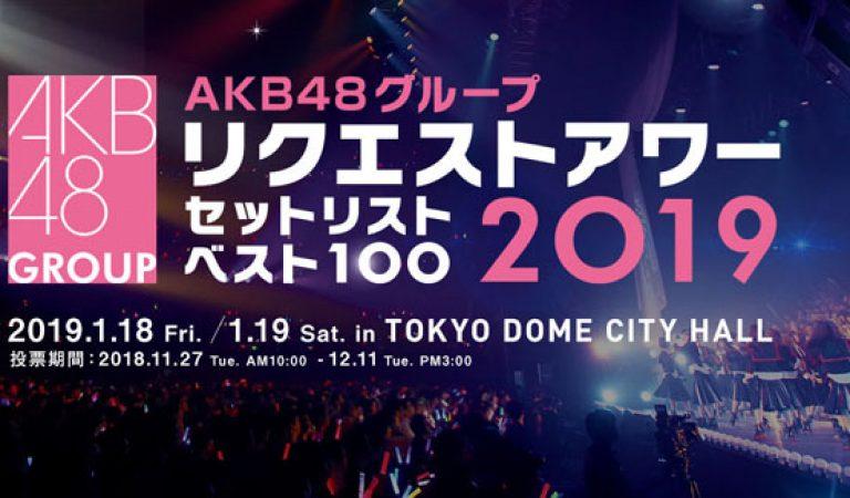 รายการกำหนดเวลาขอ AKB48 ที่ดีที่สุด 100 2019 (100 – 76)