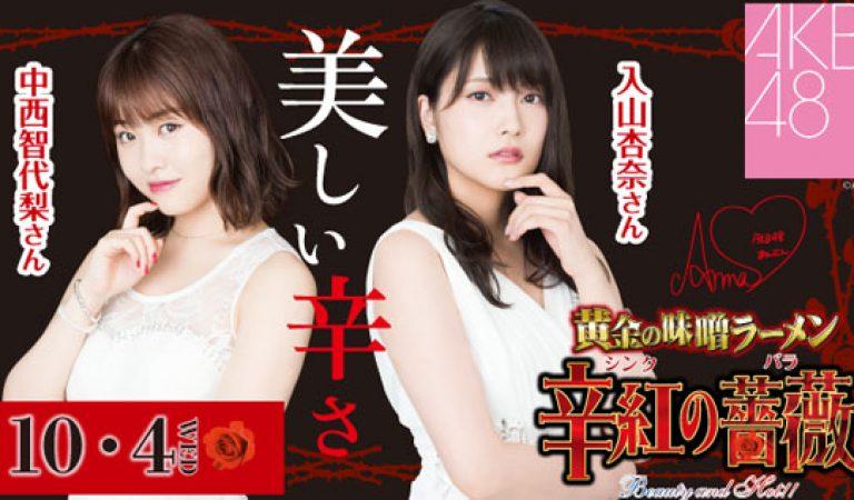 ความงาม & ร้อนแรง! โฆษณาใหม่ของ AKB48 สำหรับ Kagetsu