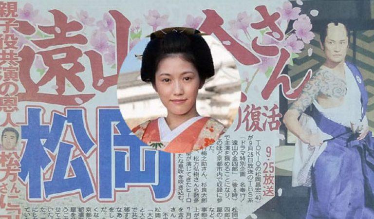 Watanabe Mayu รับบทในละครเรื่อง TBS SP
