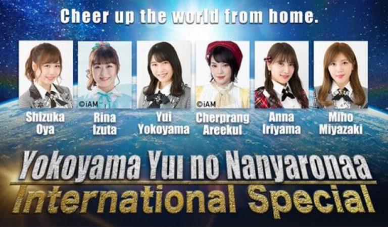 โครงการ OUC48: Yokoyama Yui จัดงานพิเศษระดับนานาชาติ Nanyaronaa