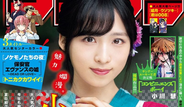 Oguri Yui จะเป็น Cover Girl of Shonen Sunday