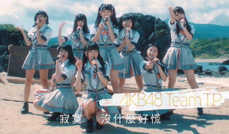 ชม: MV UHHO UHHOHO ของ AKB48 Team TP