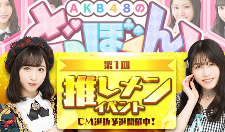 โดบงแห่ง AKB48! CM Senbatsu ประกาศผลการแข่งขันเบื้องต้น