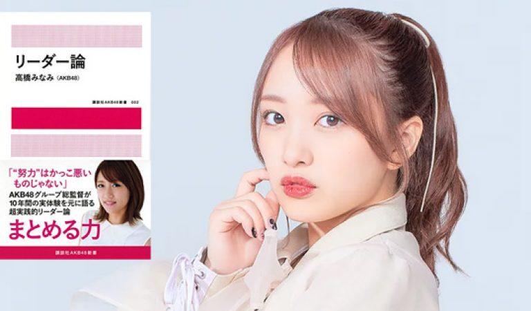 Mukaichi Mion แนะนำให้อ่าน Ron Leader ของ Takahashi Minami