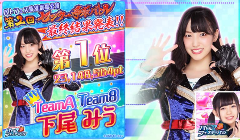 Shitao Miu ชนะ AKB48 Stage Fighter 2 New CENTER Battle