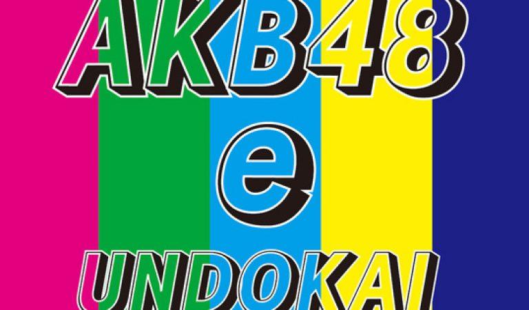 AKB48 จะจัดการแข่งขันอีสปอร์ต