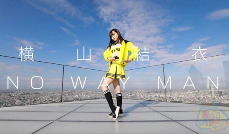 ชม: โซโลเวอร์ชั่น NO WAY MAN ของ Yokoyama Yui