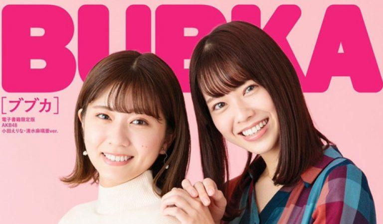 Shimizu Maria & Oda Erina ขึ้นปก Girls of BUBKA