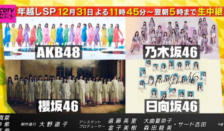 AKB48 เตรียมเข้าร่วมการแสดงส่งท้ายปีเก่าของ CDTV