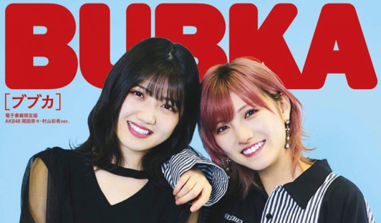 Murayama Yuiri & Okada Nana จะเป็น Cover Girls ของ BUBKA (เวอร์ชั่นดิจิตอล)