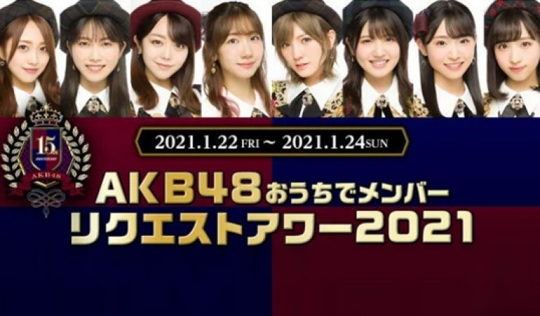 AKB48 จะจัด Member Request Hour 2021