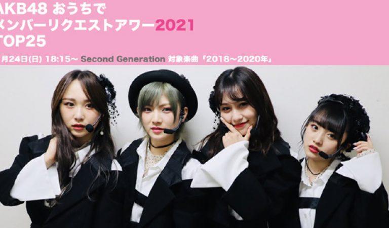 AKB48 Ochi De Member RH2021 Setlist (2018 ถึง 2020)