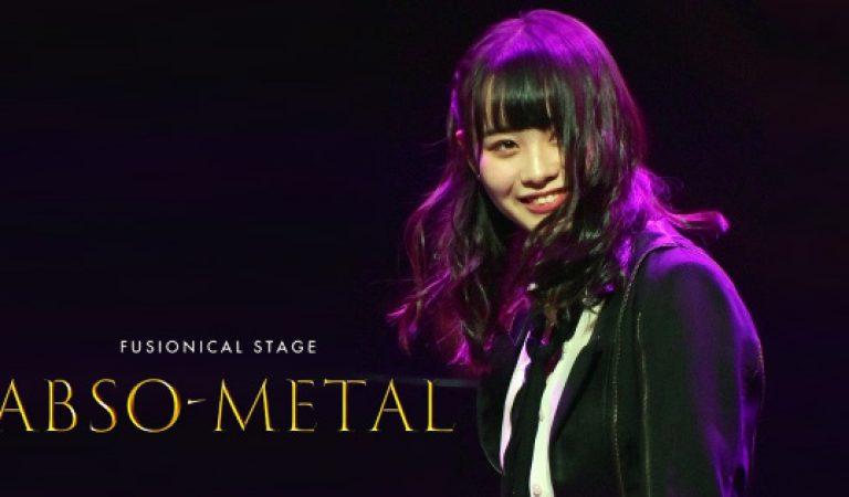 Yokoyama Yui แสดงในเรื่อง ABSO-METAL Re: START