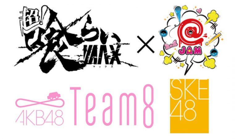 ทีม 8 และ SKE48 เตรียมเข้าร่วม Climax fes