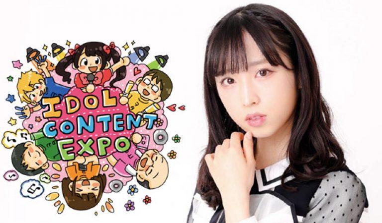 AKB48 เตรียมเข้าร่วม IDOL CONTENT EXPO