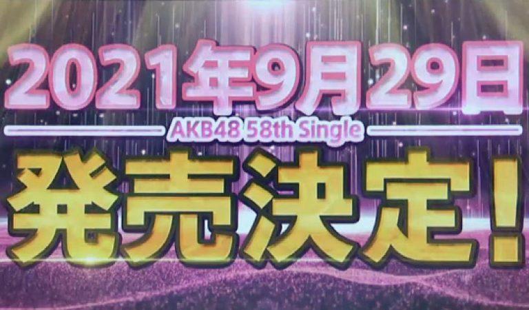 AKB48 ประกาศซิงเกิ้ลที่ 58