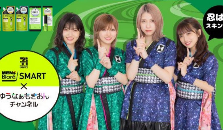 AKB48 Yuunamogion Channel Partners With Men's Biore