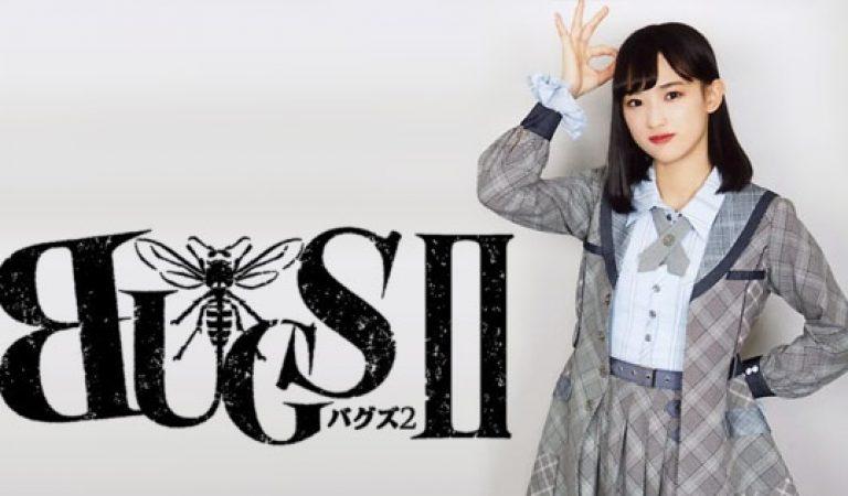ทีม 8 Utada Hatsuka รับบท BUGS Ⅱ