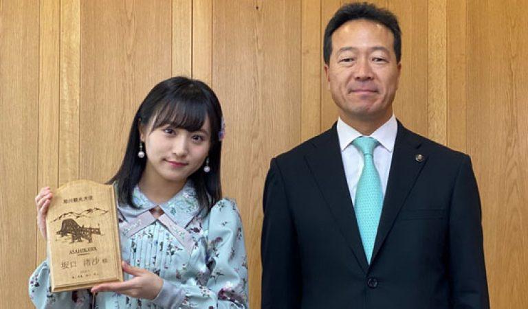 ซาคากุจิ นางิสะ แต่งตั้งทูตการท่องเที่ยวอาซาฮิคาวะ