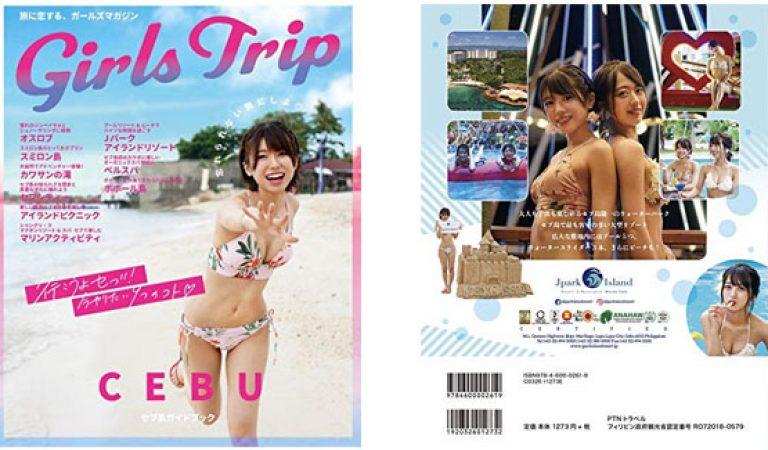 เปิดตัวปกหนังสือคู่มือ AKB48 Cebu