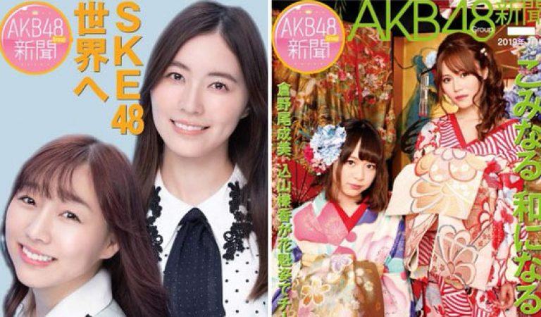 Suda Akari, Matsui Jurina, Kuranoo Narumi และ Komiyama Haruka ขึ้นปกเกิร์ลกรุ๊ป AKB48