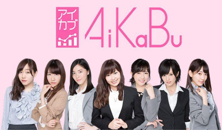 AiKaBu สิ้นสุดการให้บริการในเดือนหน้า