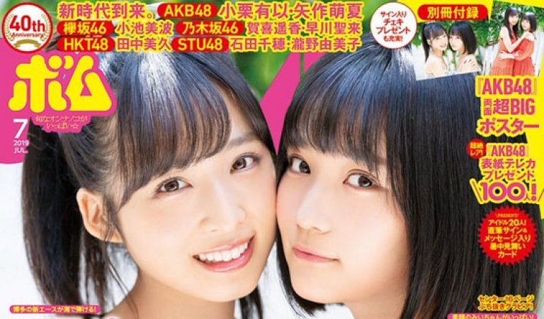 Oguri Yui และ Yahagi Moeka จะเป็นสาวคัฟเวอร์ของ BOMB!